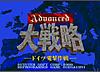 Daisenryaku
