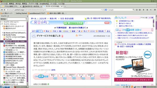 Hatugenkomachi_phixr1