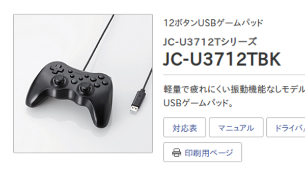 Gamecontroler4